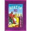 Календарь ПРИТЧИ православный на 2022 год