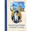 Благодатные советы старца. Архимандрит Павел (Груздев). Карманный формат