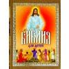 Библия для детей (большой формат). Протоиерей Александр Соколов