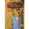 Осень жизни - время золотое. Есаулова Елена. Сараджишвили Мария. Андреева Инна