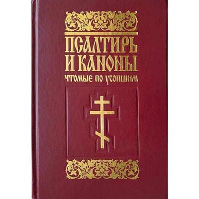 Псалтирь и каноны чтомые по усопшим