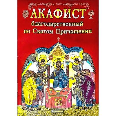 Акафист Благодарственный по Святом Причащении
