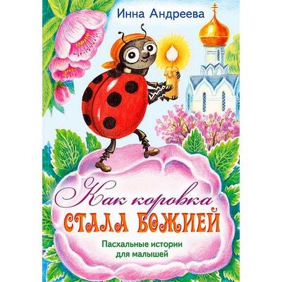 Как коровка стала Божией. Пасхальные истории для малышей. Андреева Инна