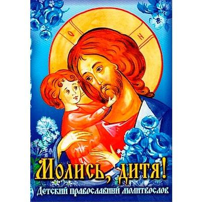 Детский православный молитвослов Молись, дитя!