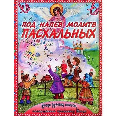 Под напев молитв Пасхальных. Стихи русских поэтов, посвященные празднику Пасхи