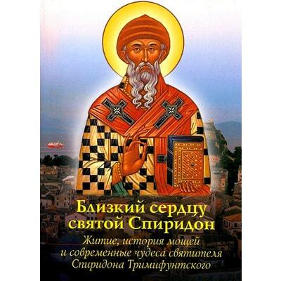 Близкий сердцу святой Спиридон. Житие, история мощей и современные чудеса святителя Спиридона Тримифунтского