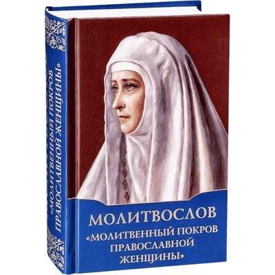 """Молитвослов """"Молитвенный покров православной женщины"""""""