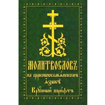 Молитвослов (церковнославянский яз., крупный шрифт)