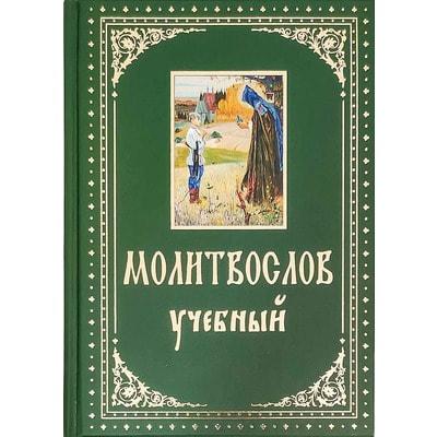 Молитвослов учебный, с параллельным переводом на русский язык