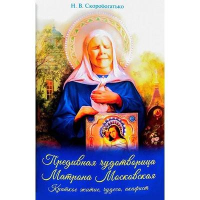 Предивная чудотворица Матрона Московская. Скоробогатько Наталья