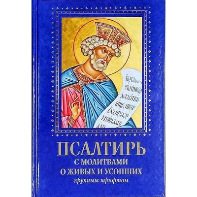 Псалтирь с молитвами о живых и усопших (крупный шрифт)