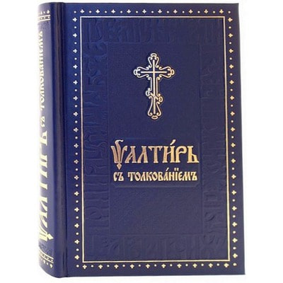Псалтирь с толкованием (церковнославянский язык, крупный шрифт)