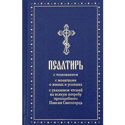 Псалтирь с толкованием, с молитвами о живых и усопших, с указанием чтений на всякую потребу