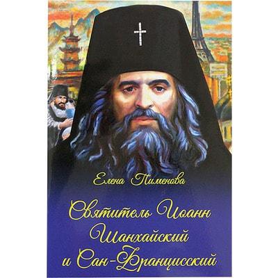 Святитель Иоанн Шанхайский и Сан-Францисский. Пименова Елена