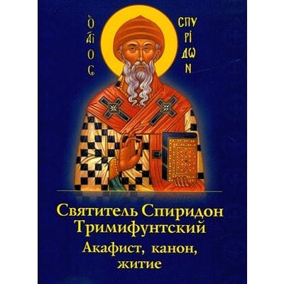 Святитель Спиридон Тримифунтский. Акафист, канон, житие