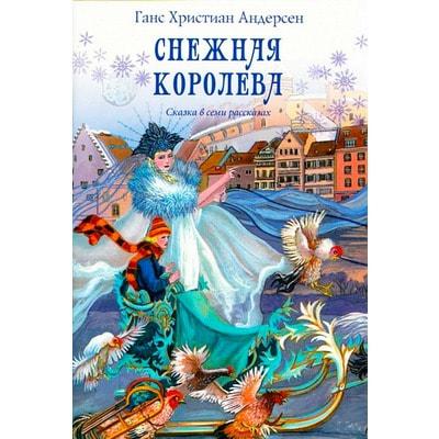 Снежная королева. Сказка в семи рассказах Андерсен Ганс Христиан