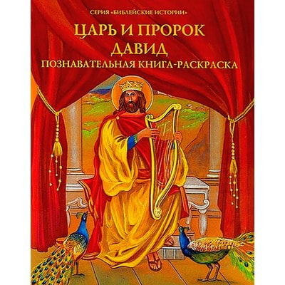 Царь и пророк Давид. Познавательная книга-раскраска