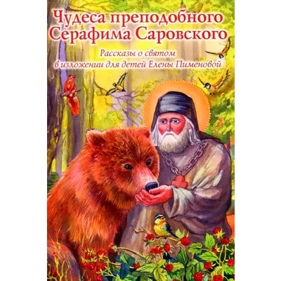 Чудеса преподобного Серафима Саровского. Рассказы о святом в изложении для детей Елены Пименовой