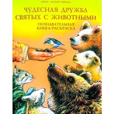 Чудесная дружба святых с животными. Познавательная книга-раскраска. Соколова Ольга
