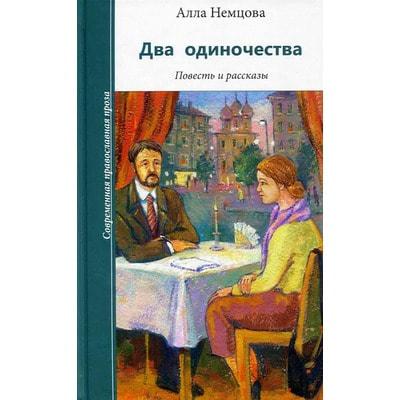 Два одиночества. Повесть и рассказы. Немцова Алла