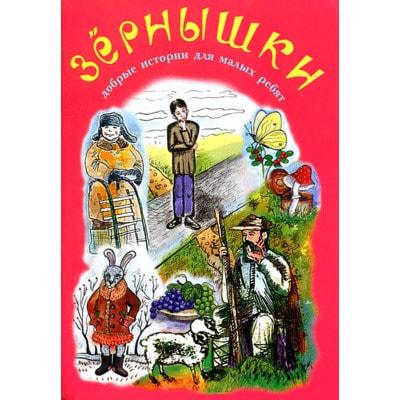 Зернышки. Добрые истории для малых ребят. Выпуск 11