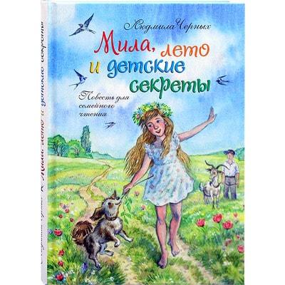 Мила, лето и детские секреты Черных Людмила