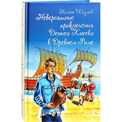 Невероятные приключения Дениса Клюева в Древнем Риме. Шумов Тихон