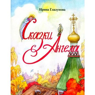 Сказки Ангела. (Десять заповедей для детей). Глазунова Ирина