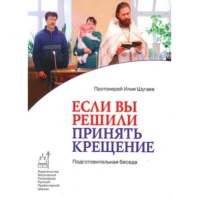 Если вы решили принять Крещение. Священник Илия Шугаев