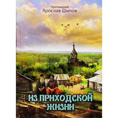 Из приходской жизни. Протоиерей Ярослав Шипов