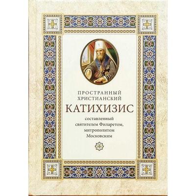 Катихизис пространный христианский. Святитель Филарет Московский (Дроздов)