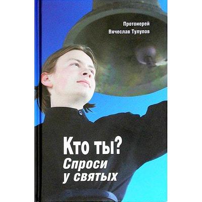 Кто ты? Спроси у святых. Протоиерей Вячеслав Тулупов
