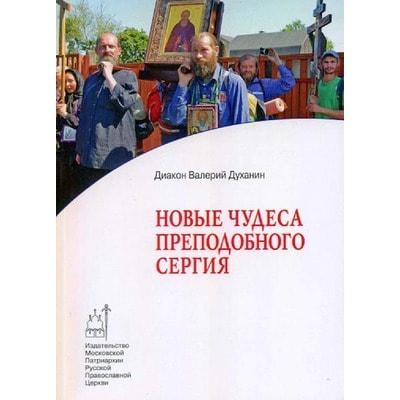 Новые чудеса преподобного Сергия. Священник Валерий Духанин