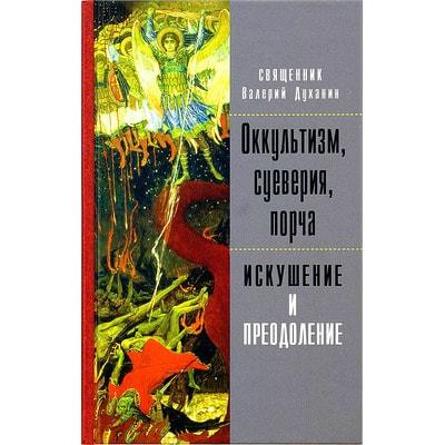 Оккультизм, суеверия, порча. Искушение и преодоление. Священник Валерий Духанин