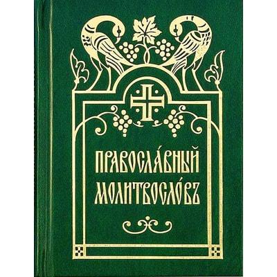 Молитвослов Православный (церковнославянский шрифт)
