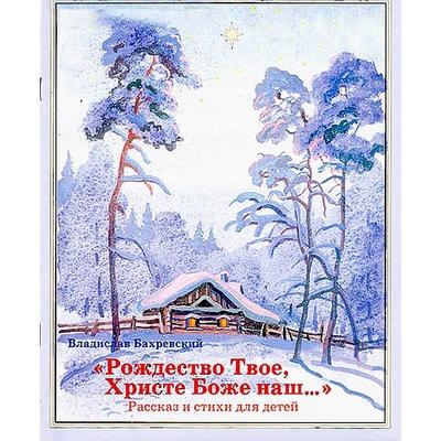 Рождество Твое, Христе Боже наш. Бахревский Владислав