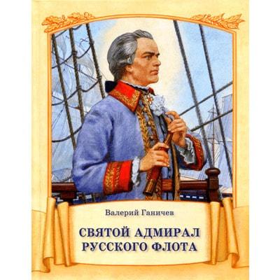 Святой адмирал Русского флота. Ганичев Валерий