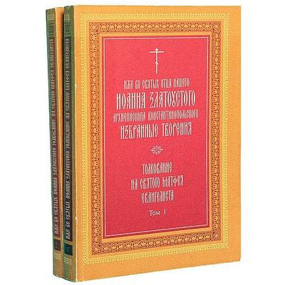 Толкование на Евангелие от Матфея свт.Иоанна Златоустого в 2-х кн. репринт 1901