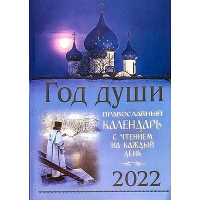 Календарь православный на 2022 год. Год души. С чтением на каждый день