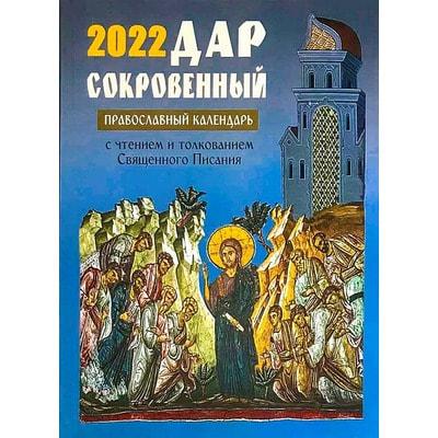 Календарь православный на 2022 год. Дар сокровенный, с чтением и толкованием Священного Писания