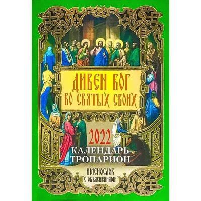 Календарь ДИВЕН БОГ, Во святых своих. Православный на 2022 год