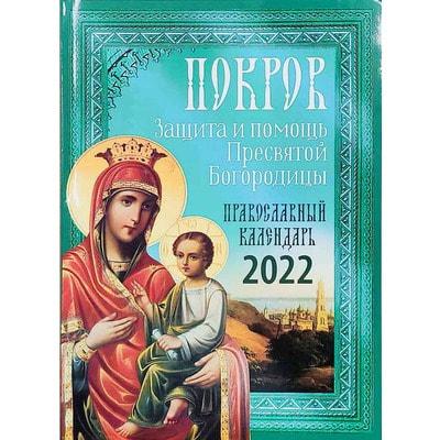 Календарь православный на 2022 г. Покров. Защита и помощь Пресвятой Богородицы