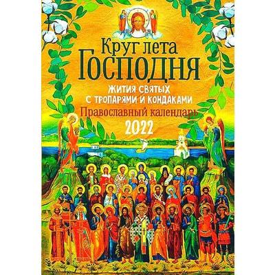 Календарь Круг лета Господня. Жития святых с тропарями и кондаками. Православный на 2022 год