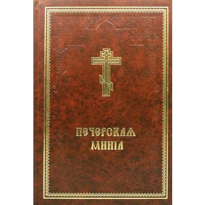 Минея Печерская в 2-х томах