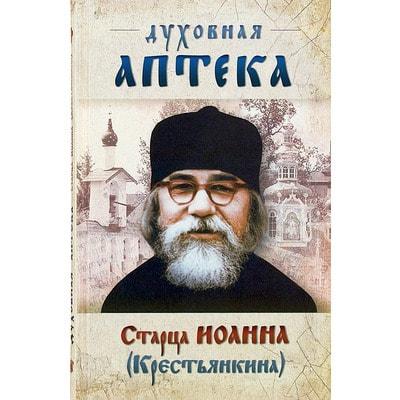 Духовная аптека старца Иоанна (Крестьянкина)