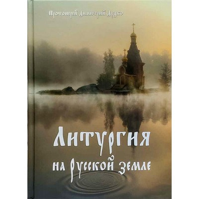 Литургия на Русской земле. Протоиерей Димитрий Дудко