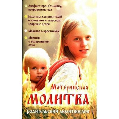 Материнская молитва. Родительский молитвослов