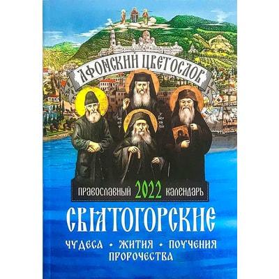 Календарь православный. Афонский цветослов на 2022 год