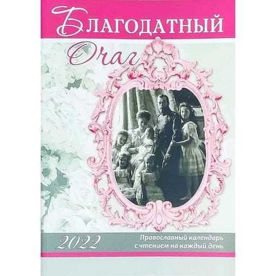 Календарь Благодатный очаг на 2022 г. Православный, с чтением на каждый день