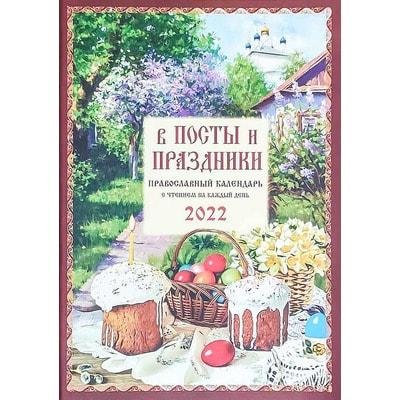 Календарь В посты и Праздники на 2022 г. Православный с чтением на каждый день